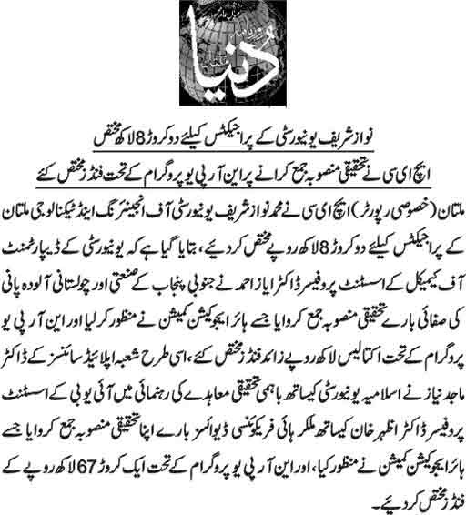 Research Project of Dr. Ayyaz has been Funded by HEC